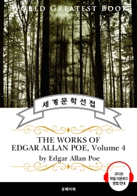 애드거 앨런 포  23편 모음 4집(The Works of Edgar Allan Poe, Volume 4) - 고품격 시청각 영문판