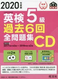 CD '20 英檢5級過去6回全問題集