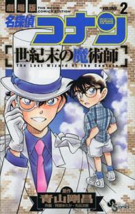 名探偵コナン世紀末の魔術師 劇場版 VOLUME2