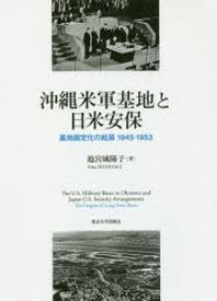 沖繩米軍基地と日米安保 基地固定化の起源1945-1953