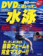 DVD上達レッスン水泳 樂に,長く,速く泳ぐ