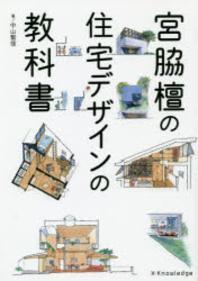 宮脇檀の住宅デザインの敎科書