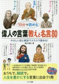 10分で讀める偉人の言葉敎えと名言80 やさしい譯と解說でスラスラ讀める!