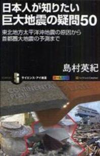 日本人が知りたい巨大地震の疑問50 東北地方太平洋沖地震の原因から首都圈大地震の豫測まで