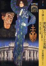 もっと知りたい世紀末ウィ―ンの美術 クリムト,シ―レらが活躍した黃金と退廢の帝都
