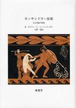 カッサンドラ―掠奪 ある壺繪の硏究