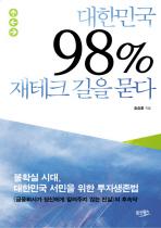 대한민국 98% 재테크 길을 묻다