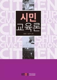 시민교육론(2학기, 워크북포함)