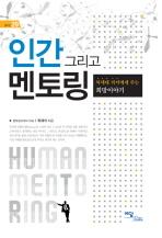 인간 그리고 멘토링