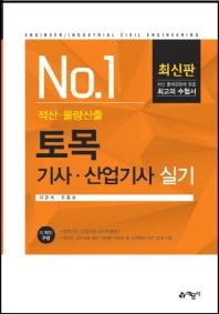 NO. 1 토목기사 산업기사 실기(적산 물량산출)