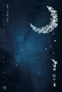 달에 피는 꽃. 1