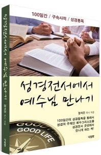 성경전서에서 예수님 만나기