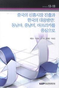 중국의 신흥시장 진출과 한국의 대응방안