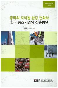 중국의 지역별 환경 변화와 한국 중소기업의 진출방안