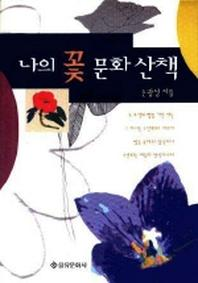 나의 꽃 문화산책