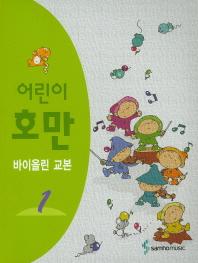 어린이 호만 바이올린교본. 1