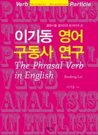 불변사를 철저하게 분석하여 쓴 이기동 영어 구동사 연구