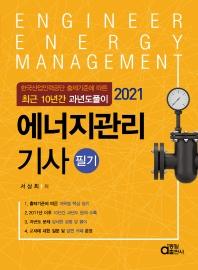 에너지관리기사 필기(2021)