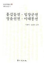 홍길동전 임장군전 정을선전 이대봉전