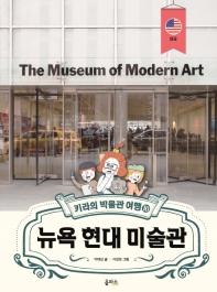 키라의 박물관 여행. 10: 뉴욕 현대 미술관