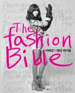 이혜영의 패션 바이블