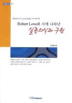 ROBERT LOWELL시에 나타난 실존의식과 구원