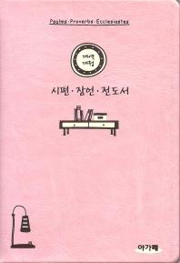 시편.잠언.전도서(베이비핑크/소/개역개정/단본/무지퍼)