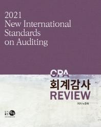 CPA 회계감사 Review(2021)