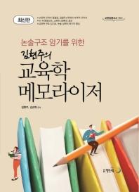 논술구조 암기를 위한 김현주의 교육학 메모라이저