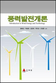 풍력발전개론
