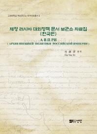 제정 러시아 대외정책 문서 보관소 자료집: 한국편