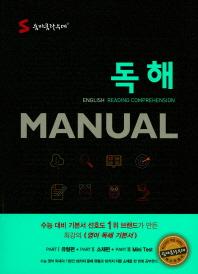 숨마쿰라우데 고등 독해 Manual