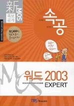 MOS 족보공개 속공 워드 2003 EXPERT