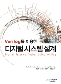 Verilog를 이용한 디지털 시스템 설계