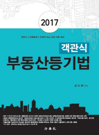 부동산 등기법(객관식)(2017)