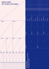 올림픽 이펙트: 한국 건축과 디자인 8090