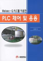 MELSEC Q PLC를 이용한 PLC 제어 및 응용