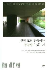 한국 교회 건축에는 공공성이 있는가