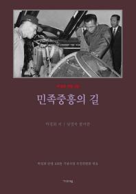평설 민족중흥의 길