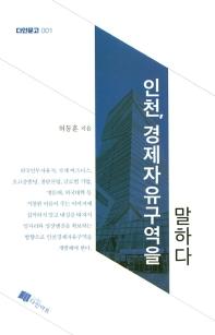 인천 경제자유구역을 말하다