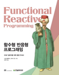 함수형 반응형 프로그래밍
