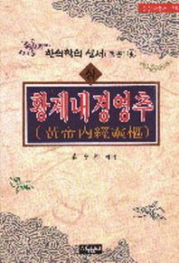 황제내경영추 (상)