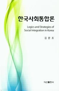 한국사회 통합론