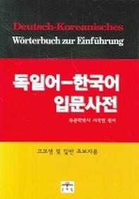 독일어 한국어 입문사전
