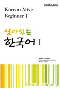살아있는 한국어. 1