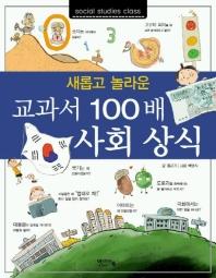 운 교과서 100배 사회상식