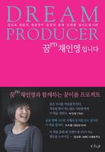 꿈PD 채인영입니다: DREAM PRODUCER