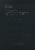 공공건설공사 감리업무수행절차서(2011 개정판)