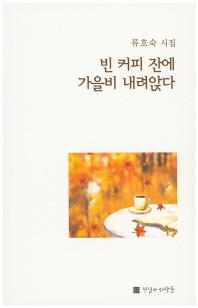빈 커피 잔에 가을비 내려앉다