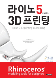 라이노5로 배우는 3D 프린팅